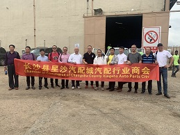 Changsha Entrepreneurs League of Auto Parts Visit and  Inspect QuanLee Nigeria Branch Company