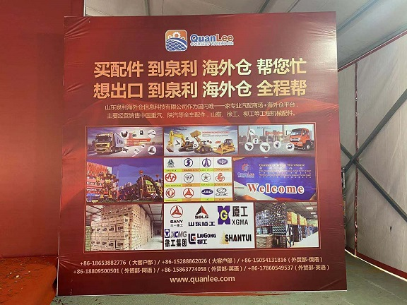 2020 QuanLee Heavy Truck Parts and Mechine Accessories Exhibition