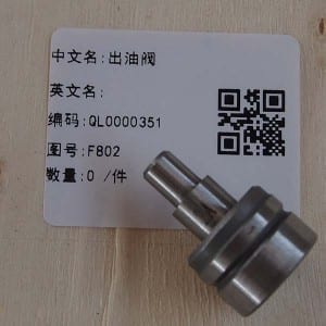 2017 Good Quality Electric Iron Parts Stamping Hardware - output oil valve – Quanlee