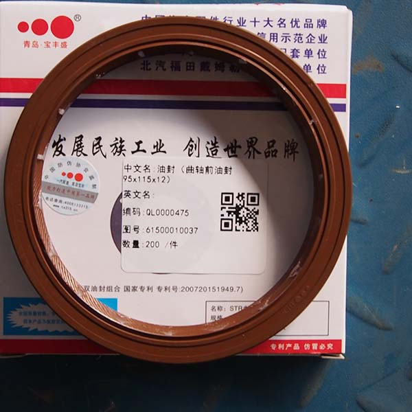 2017 China New Design Fan - front oil seal – Quanlee